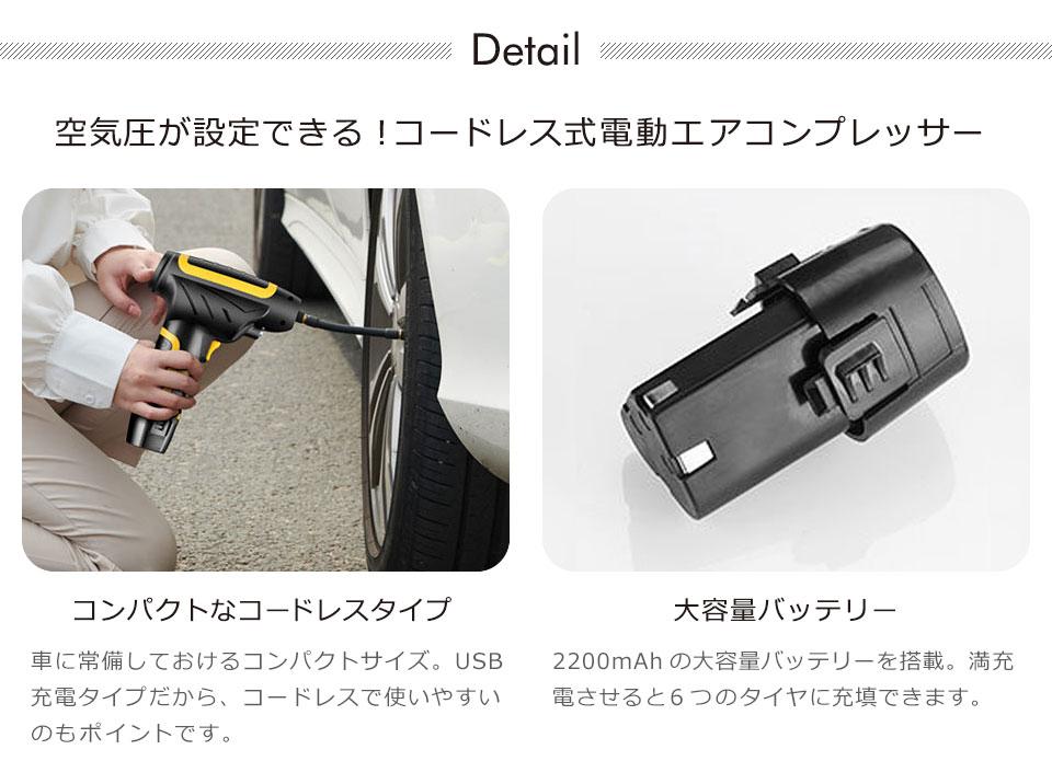 電動 空気入れ 電動エアコンプレッサー エアポンプ 電動空気入れ 充電式 ポータブルエアーポンプ