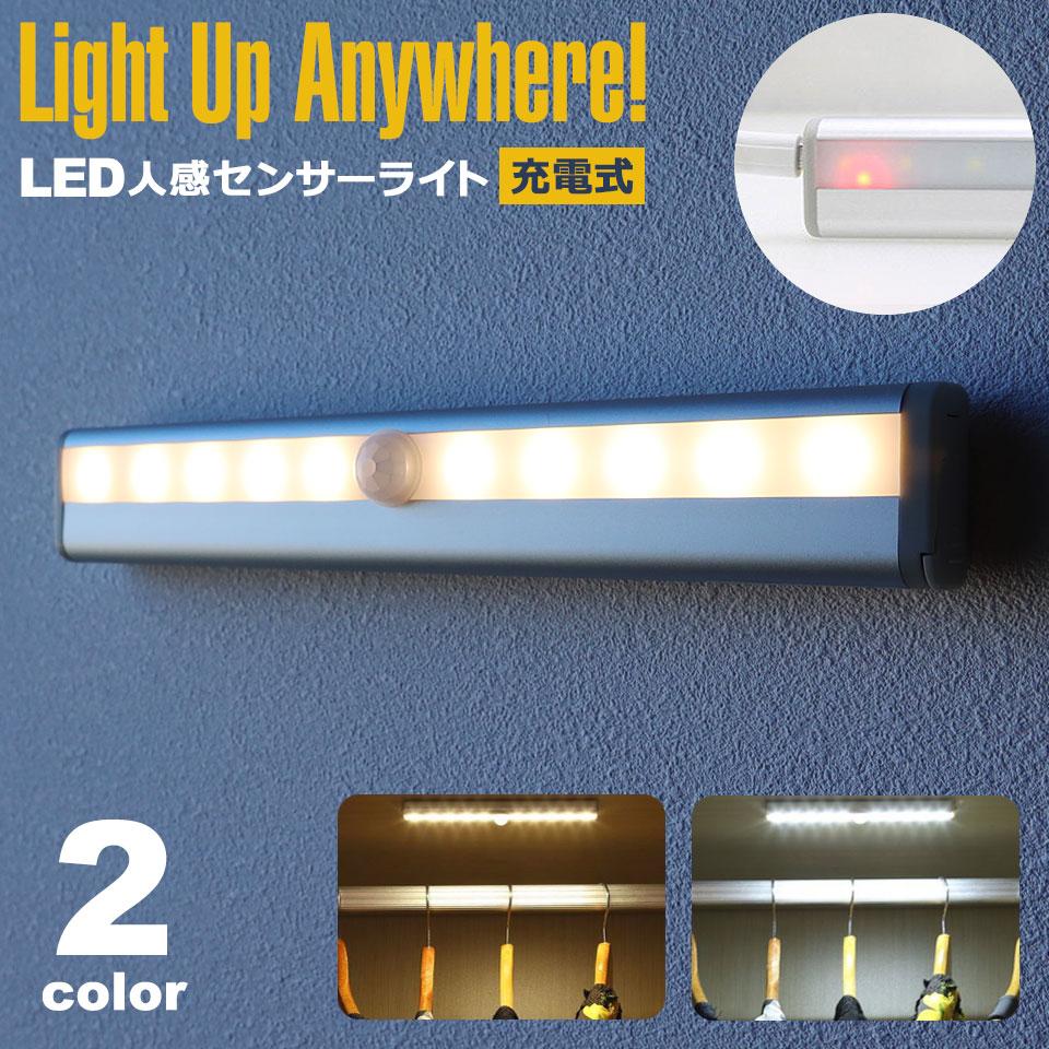 人感センサーライト 屋内 LED照明