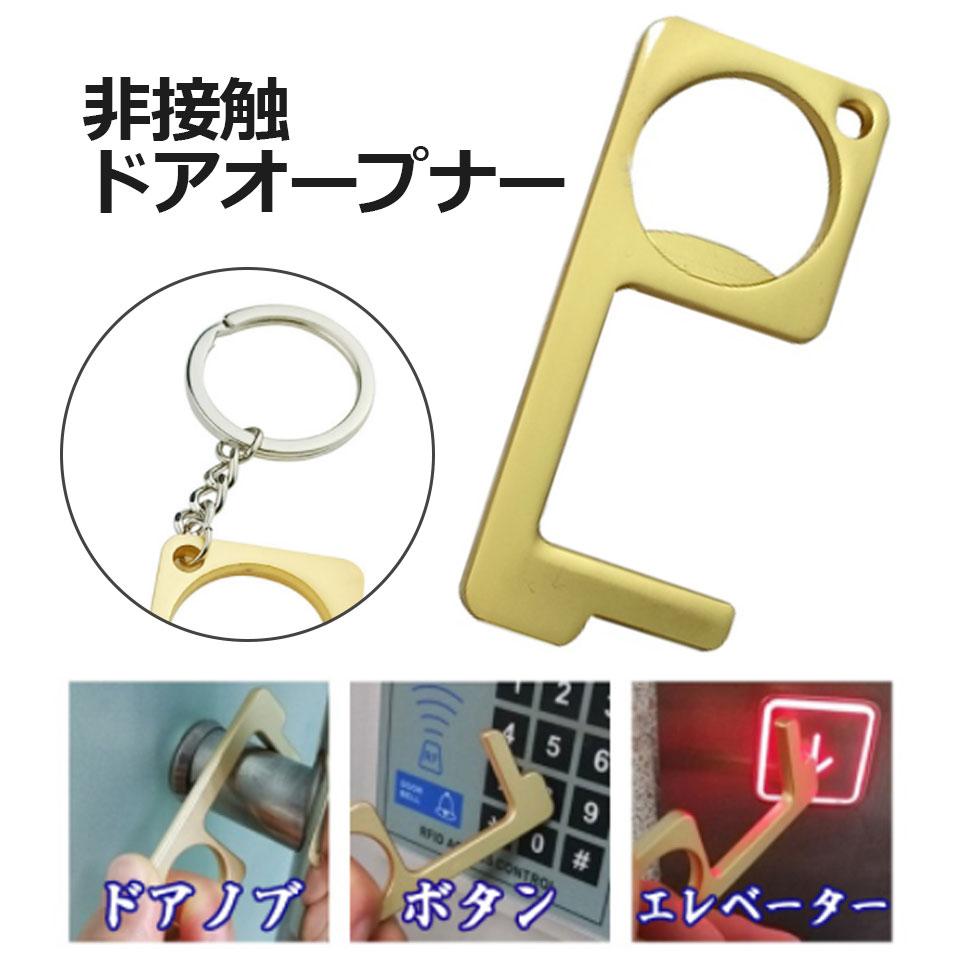 ドアオープナー コロナ 真鍮 非接触