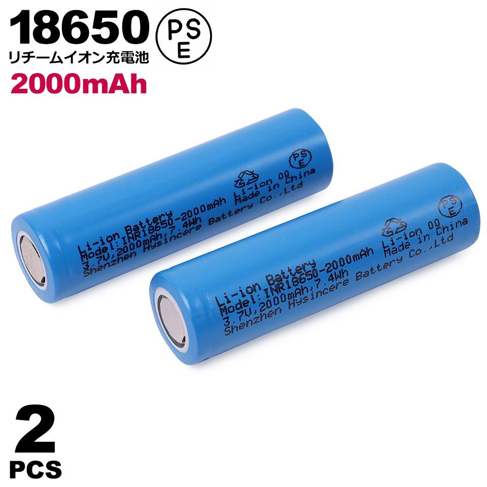 18650 リチウム電池 リチウムイオン充電池 充電式電池