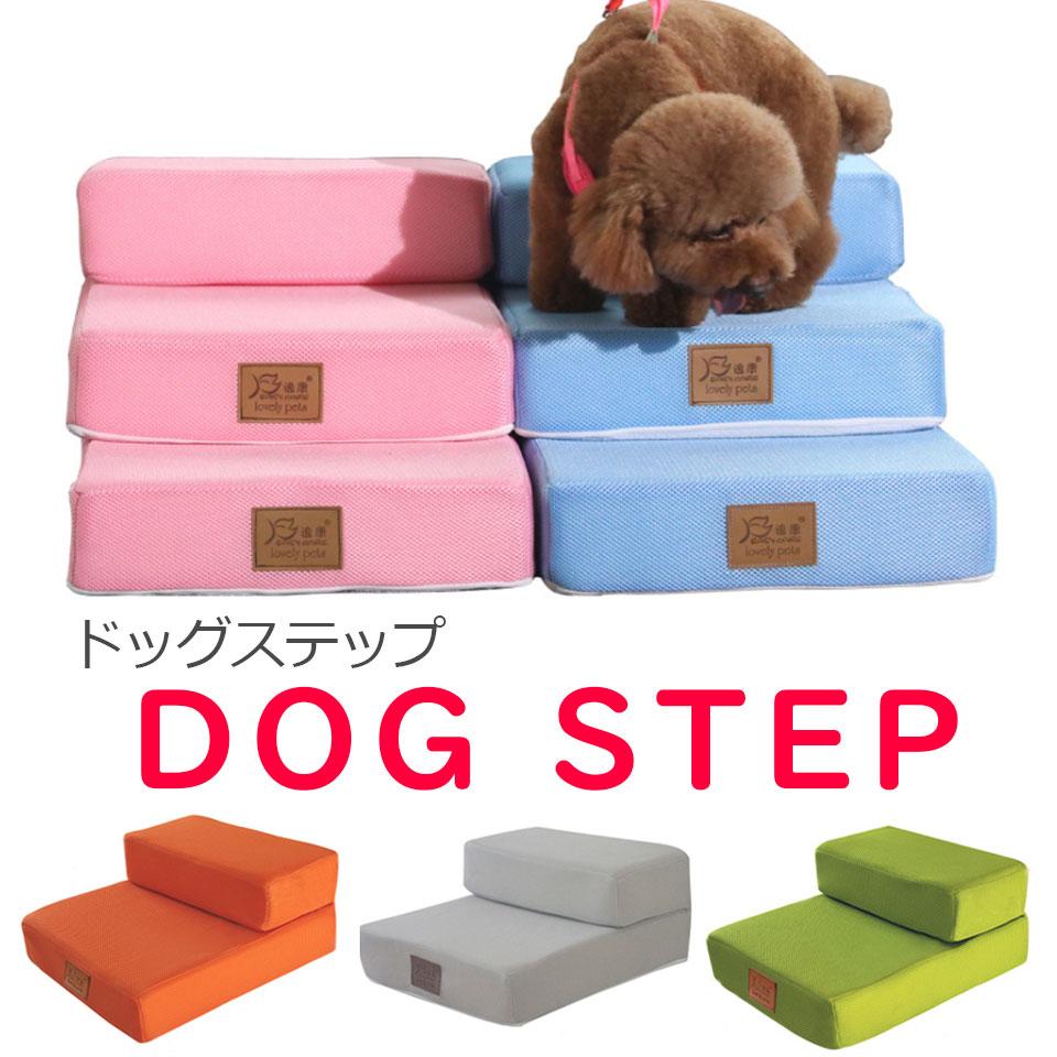 ドッグステップ 折りたたみ 犬用ステップ ペットステップ 犬 階段 ステップ