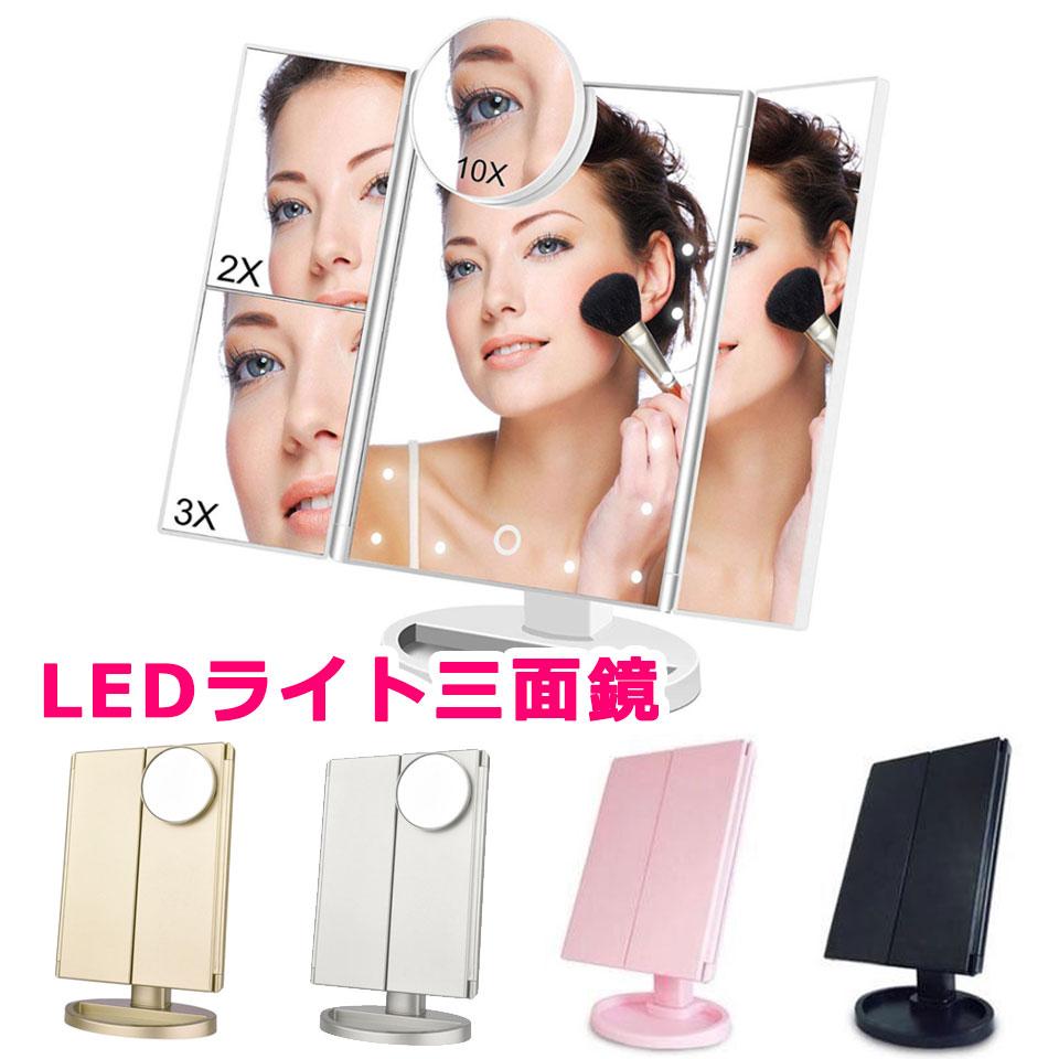 ミラー ライト付き LED 三面鏡 女優ミラー 折りたたみ おしゃれ
