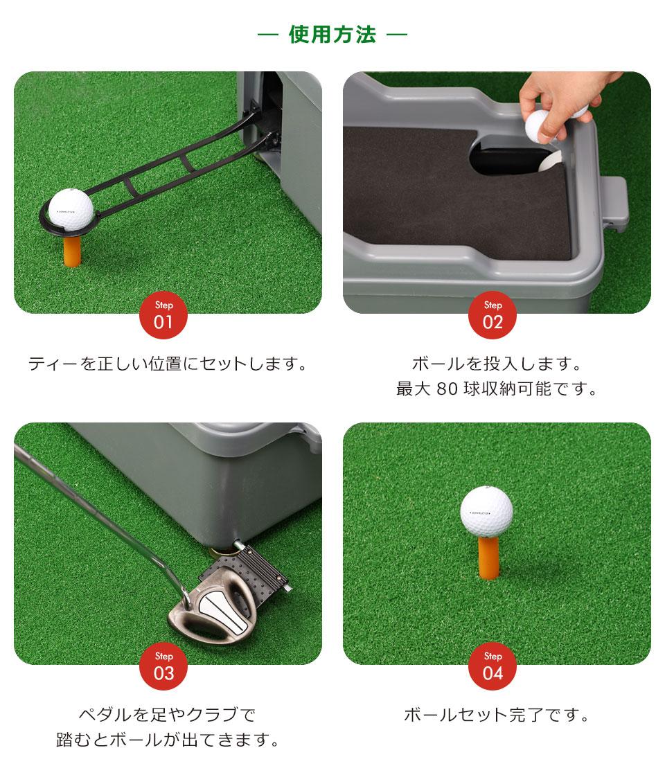 ゴルフ 球出し機 ゴルフボール ディスペンサー ゴルフボール球出し機 ゴルフボールティーアップ機