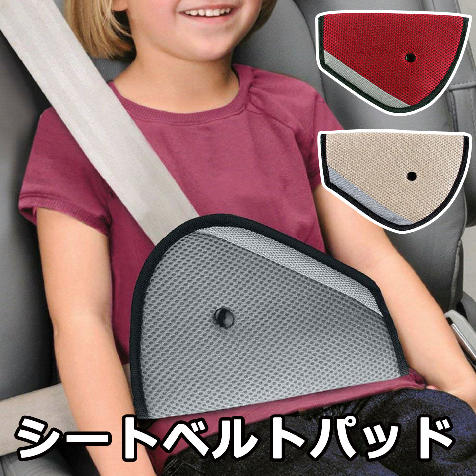 シートベルトカバー 子供 シートベルトパッド シートベルトクッション セーフティパッド クッション メッシュ