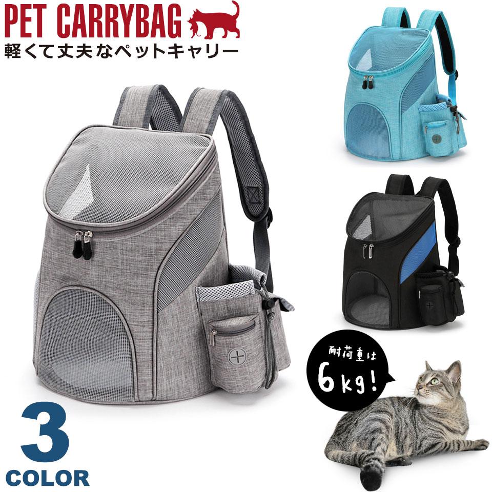 ペット キャリーバッグ ペットキャリー リュック キャリーケース 犬猫兼用