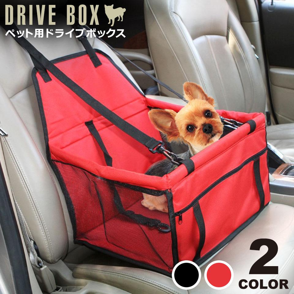 ペット用 ドライブボックス 小型犬 中型犬 犬 車 犬用 ドライブボックス