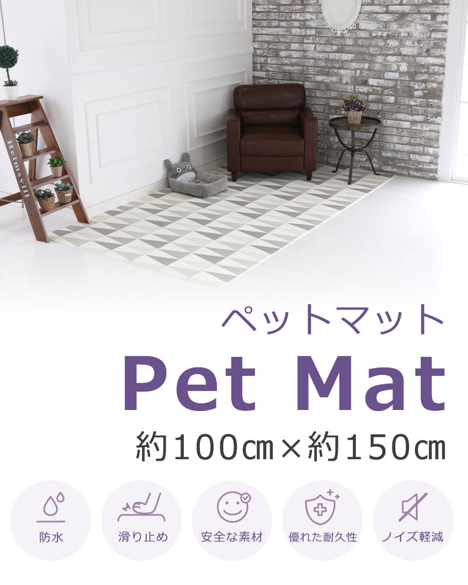 ペットマット 犬 猫 滑り止め おしゃれ ドッグマット プレイマット ベビー