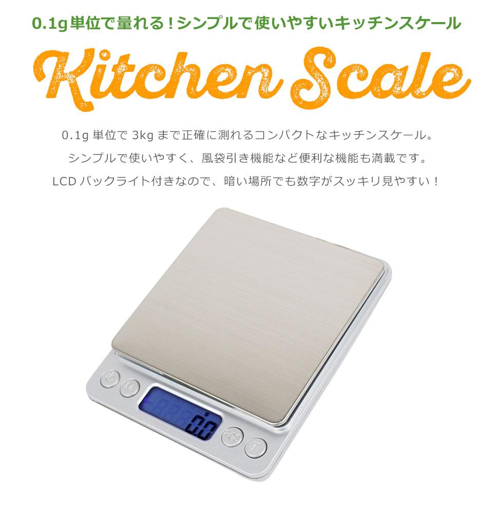 キッチンスケール 計り デジタルスケール クッキングスケール はかり デジタル キッチン 電子測り 電子スケール