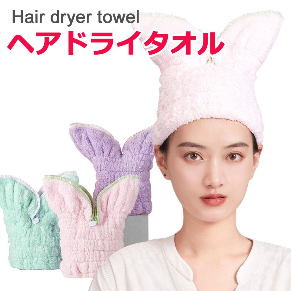 ヘアキャップ タオル 速乾 ヘアドライタオル お風呂上り ヘアキャップ 吸水性タオル タオルキャップ かわいい耳付き