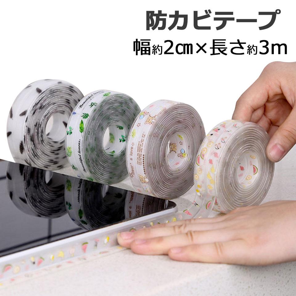 防カビステッカー 防水ステッカー 水周り 補修テープ 透明 防水 テープ マスキングテープ