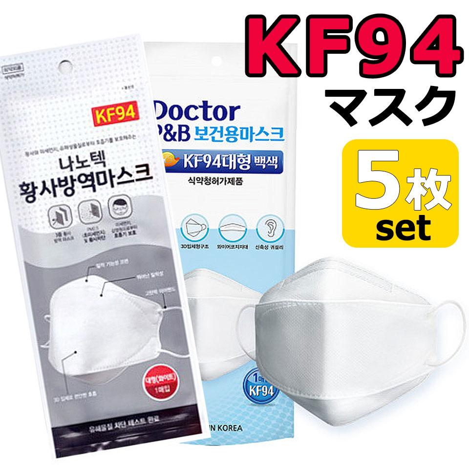 KF94 マスク 使い捨てマスク 4層構造 プレミアムマスク 不織布マスク 防塵マスク