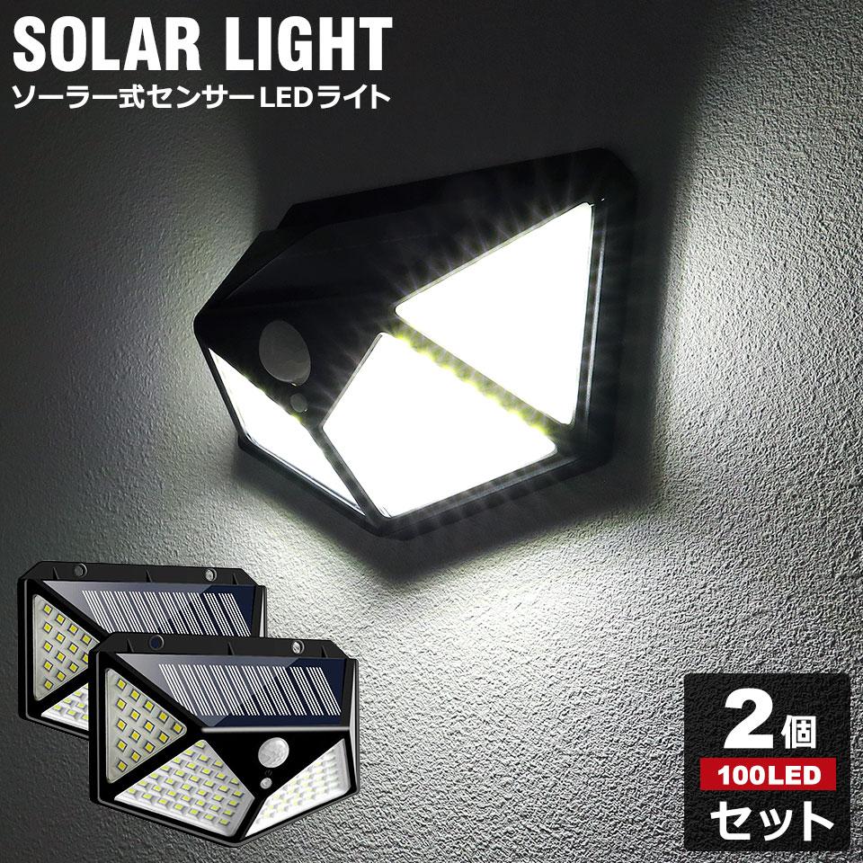 LEDソーラーライト 屋外 防水 人感 センサーライト 明るい おしゃれ ガーデンライト ソーラーライト スポットライト イルミネーション ソーラーガーデンライト