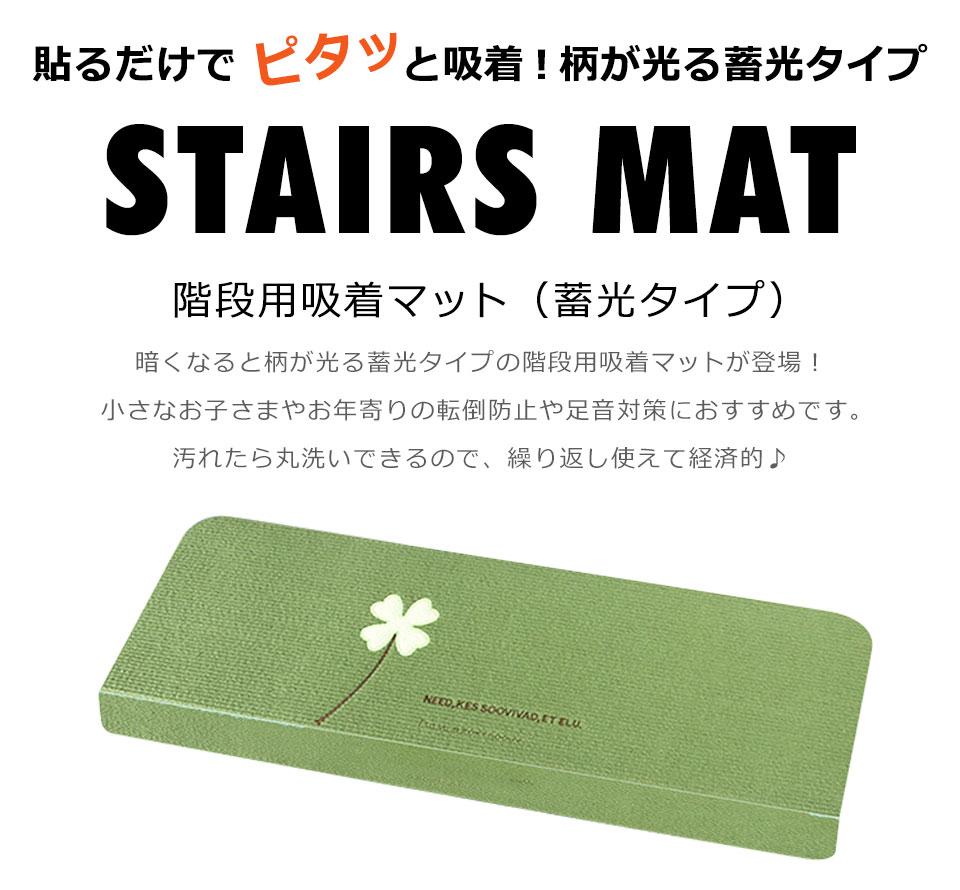 階段マット おしゃれ 階段 滑り止めマット 折り曲げ