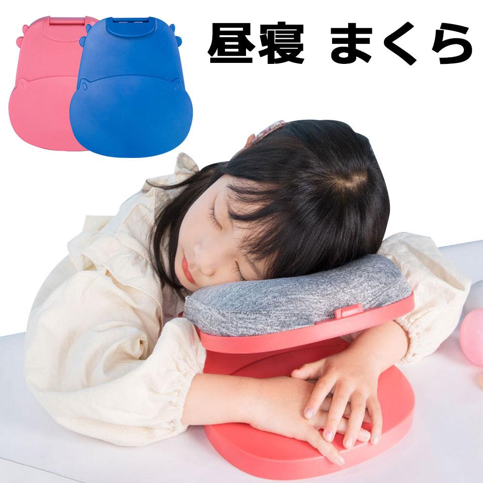 昼寝 枕 デスク うつぶせ お昼寝枕 うたた寝枕 デスクピロー まくら マクラ