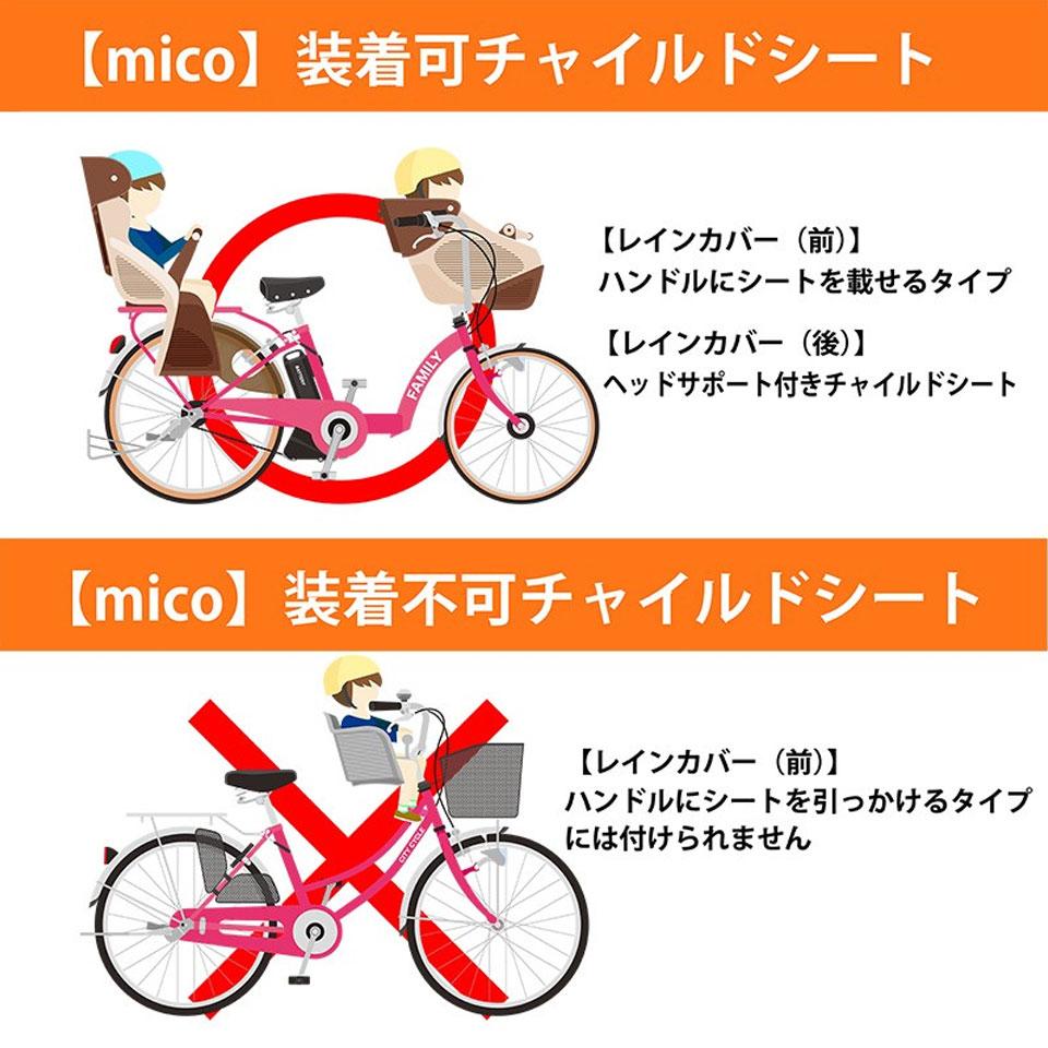 自転車 チャイルドシート レインカバー 前 子供乗せ自転車 カバー 前
