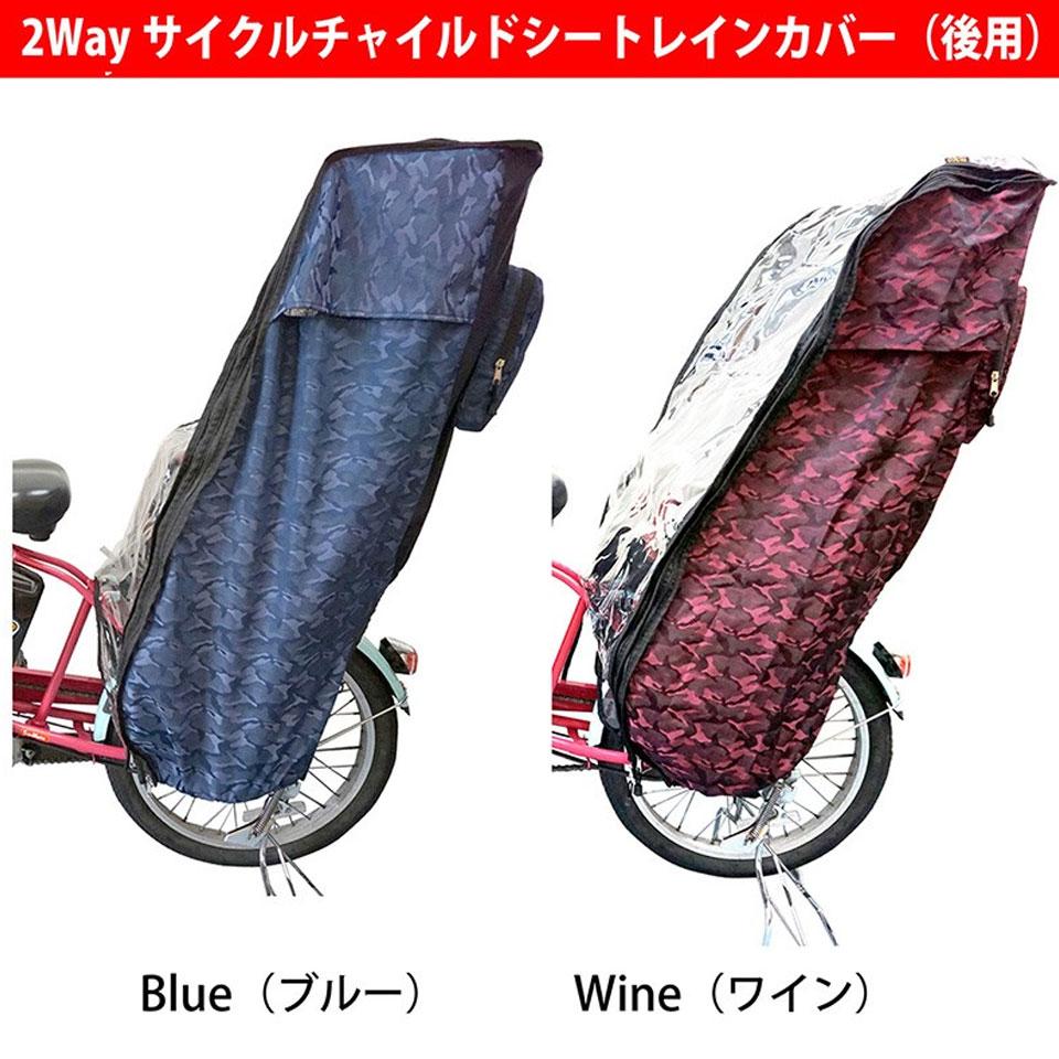 自転車 チャイルドシート レインカバー 後 子供乗せ自転車 カバー 後