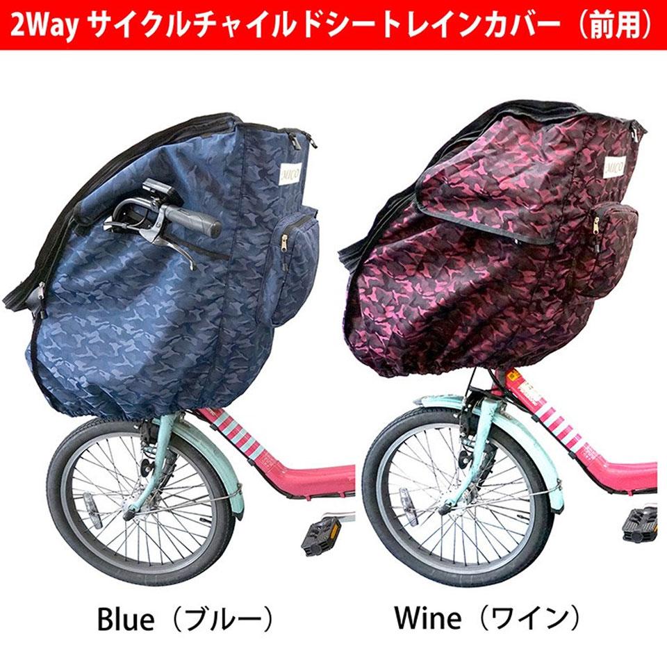 自転車 チャイルドシート レインカバー 後 子供乗せ自転車 カバー 前 後