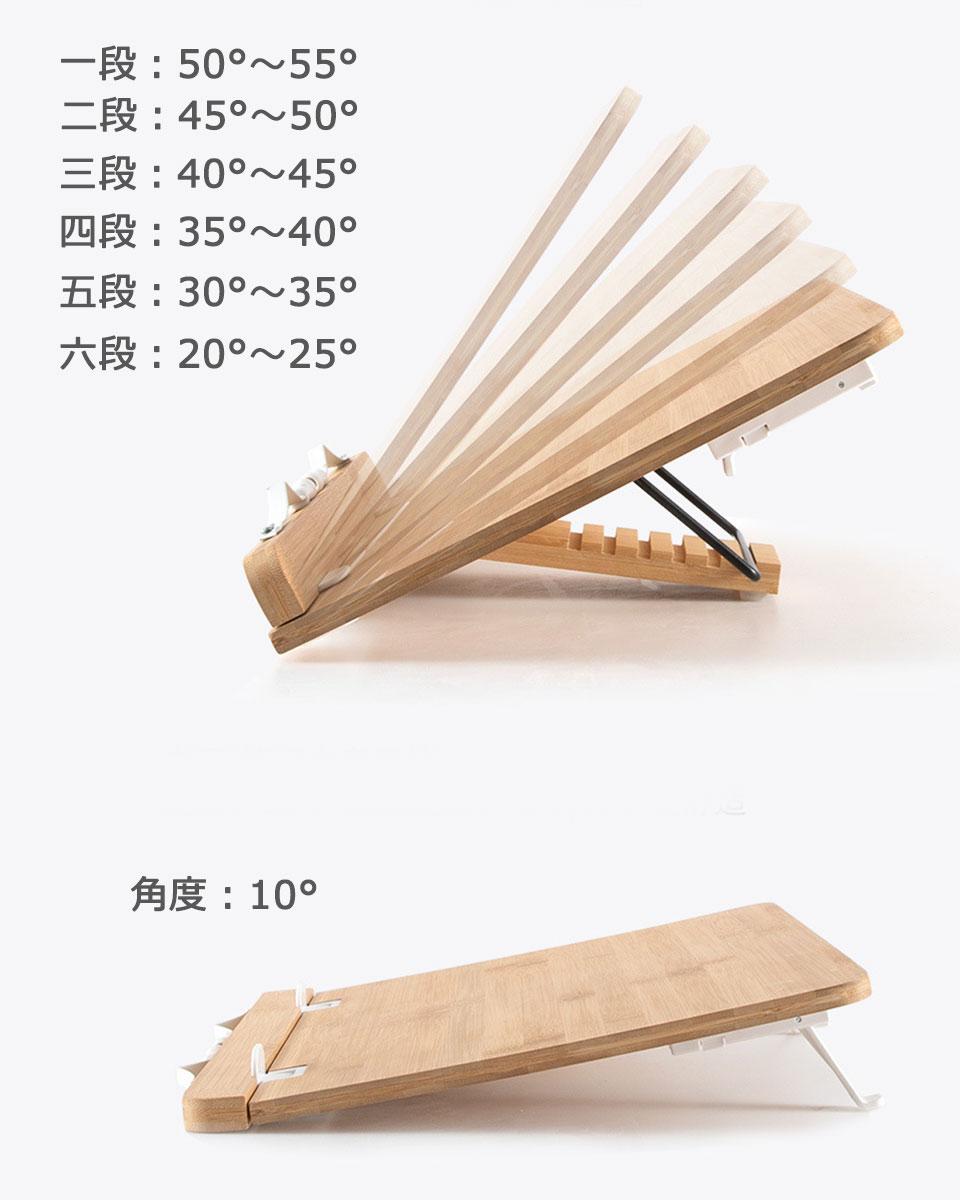 ブックスタンド 書見台 本立て 竹製 ノートPCスタンド パソコンスタンド