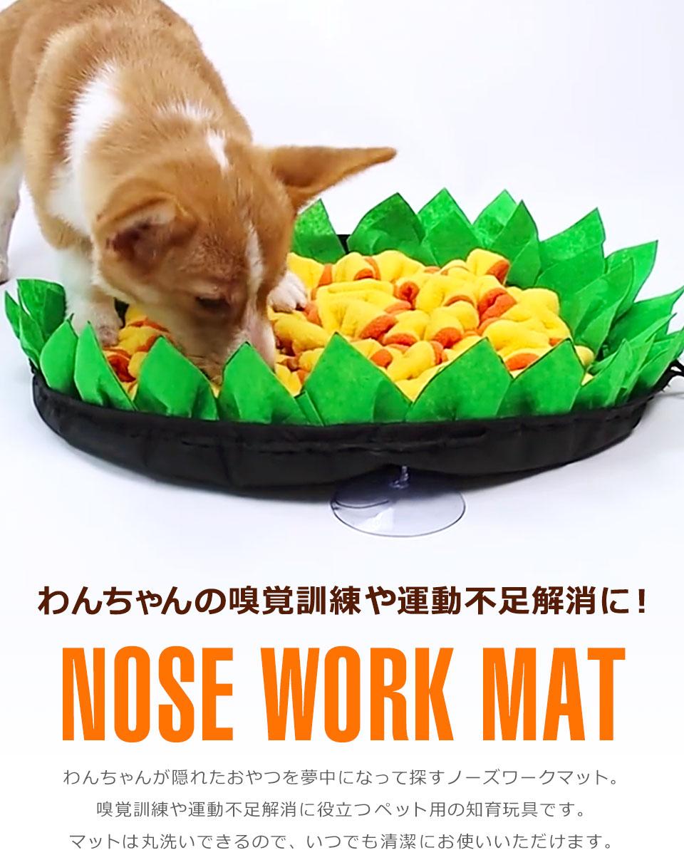 ノーズワーク 犬 知育玩具 おもちゃ ノーズワークマット ペットおもちゃ ペット おもちゃ ペット用品 知育トイ
