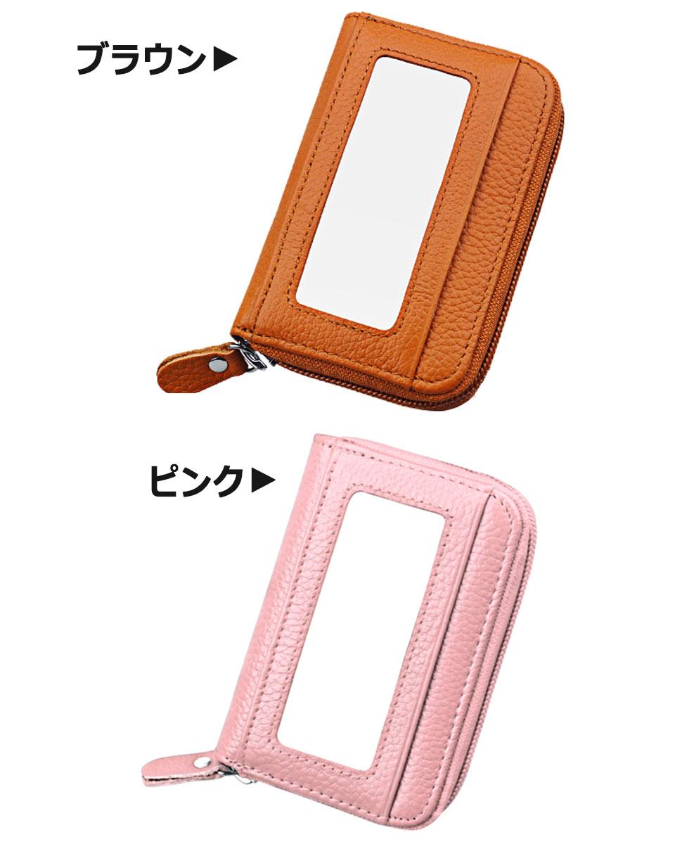 カードケース スキミング防止 レディース 大容量 じゃばら rfid 磁気 財布 ミニ財布 本革 牛革 メンズ 小銭入れ コインケース