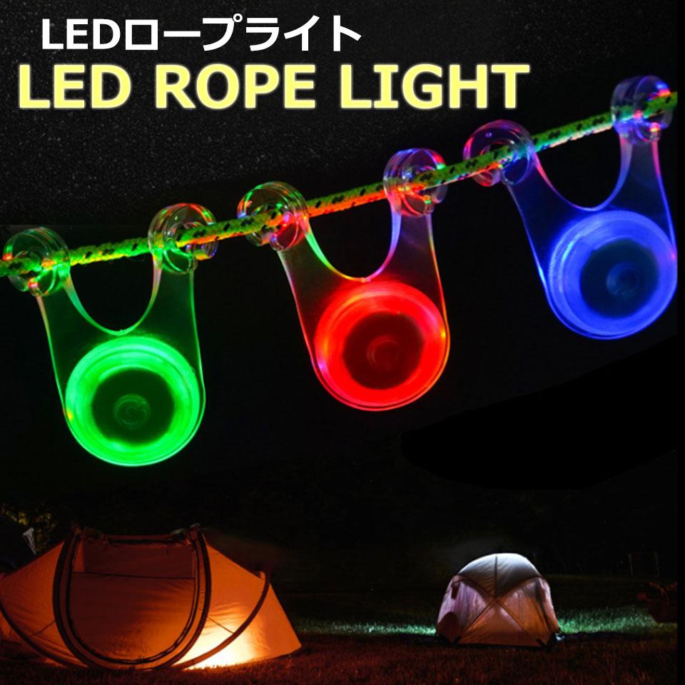 テントロープライト ロープライト テントロープ LED ロープ ライト キャンプ テント