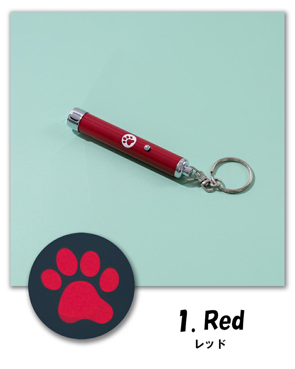 猫 おもちゃ ねこ ネコ ペットおもちゃ LEDポインター LEDライト 猫玩具 ペンライト キーホルダー 運動不足 ストレス解消