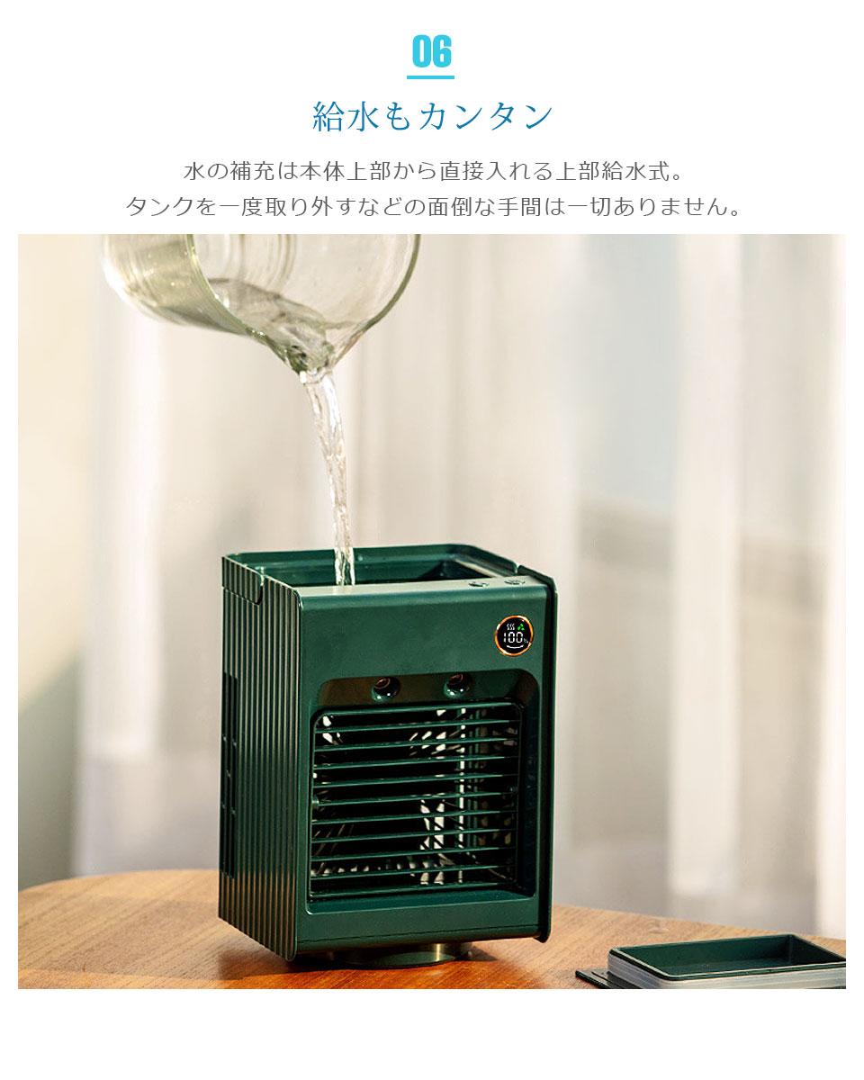 冷風扇 冷風扇風機 卓上 小型 ミニ  卓上扇風機 スポットクーラー ポータブルエアコン 冷風機