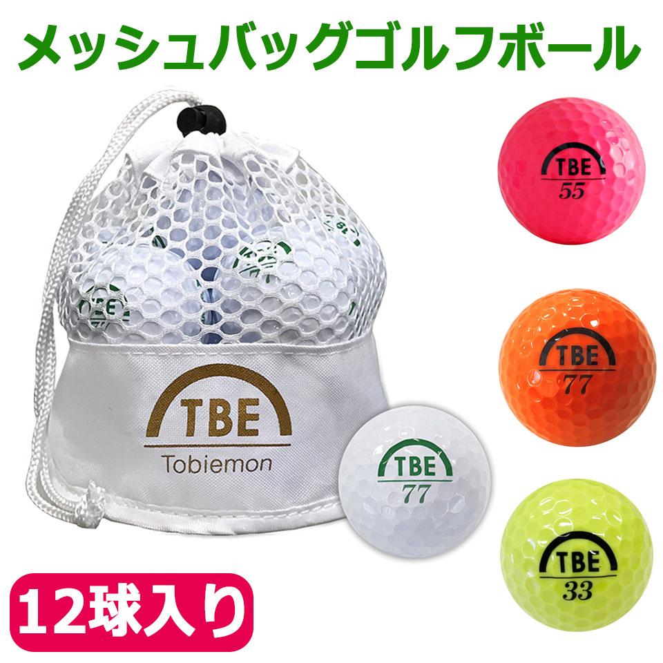 飛衛門 ゴルフボール 12個入り ゴルフ ボール メッシュバッグ TBE Tobiemon TBM-2MB