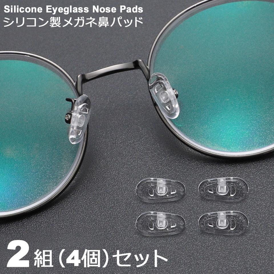 メガネ 鼻パッド シリコン 交換 眼鏡 ノーズパッド ネジ式交換用