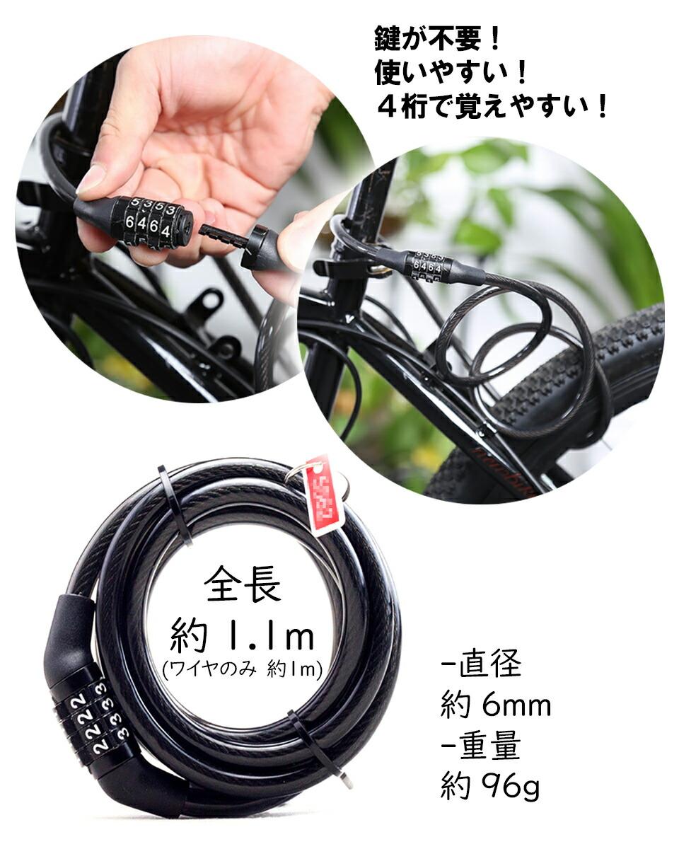自転車 鍵 ワイヤーロック ダイヤル カギ 自転車ロック 自転車用ダイヤルロック ケーブルロック