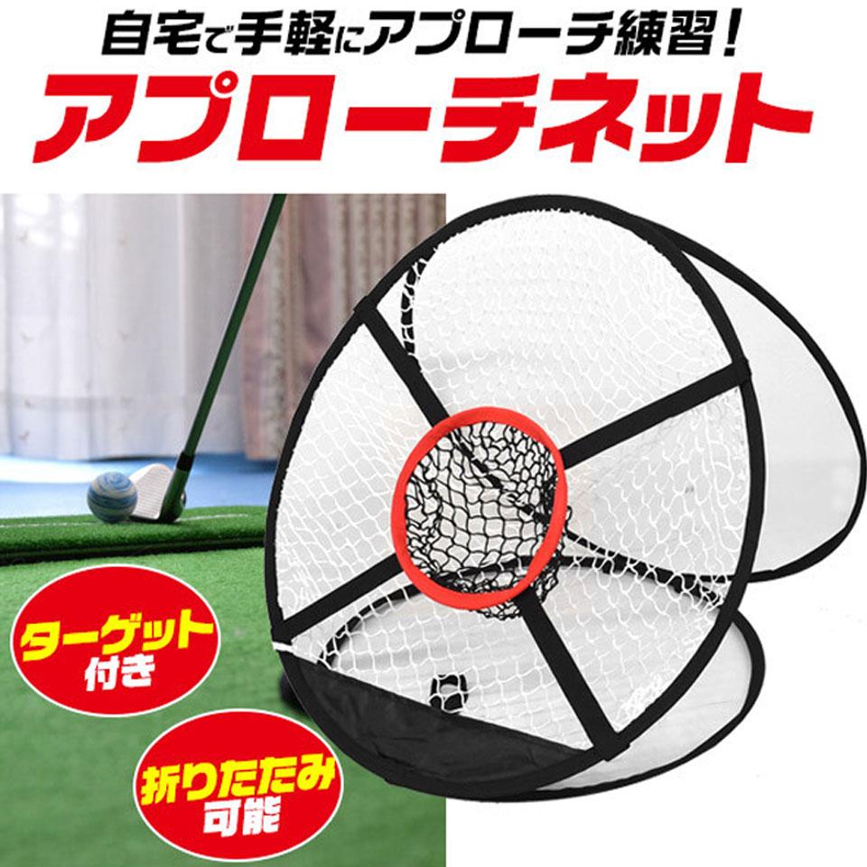 ゴルフ アプローチ 練習 室内 ゴルフアプローチネット ゴルフ練習器具 アプローチネット ゴルフ用品