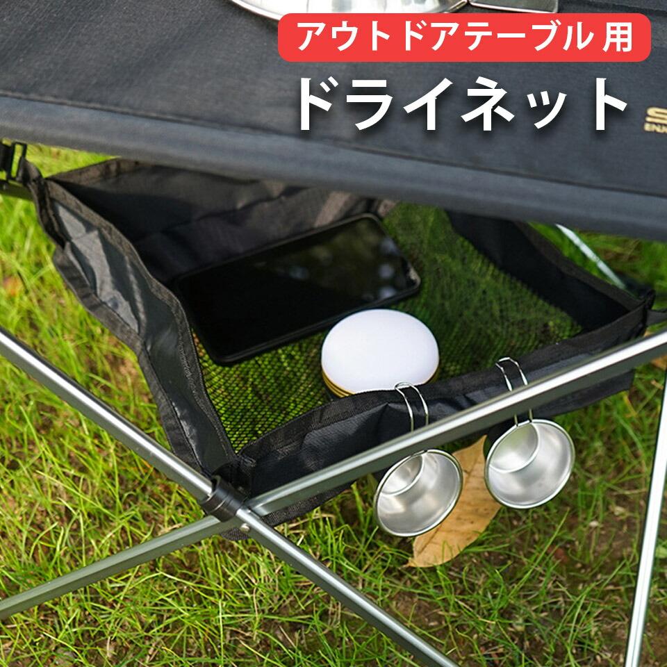 アウトドア テーブル メッシュ棚 収納棚 ドライネット キャンプ アウトドアテーブル 乾燥用ネット メッシュネット 収納ネット ハンギングネット