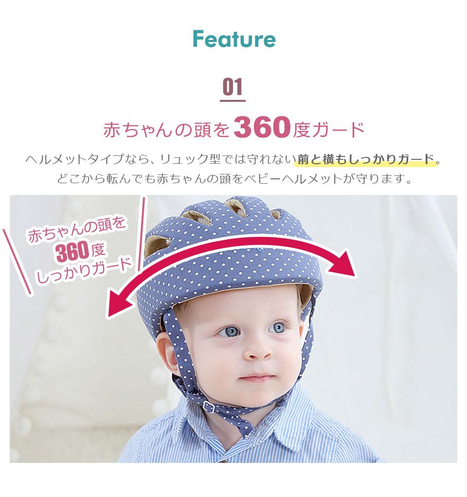 ベビーヘルメット ベビーヘッドガード 赤ちゃん セーフティヘルメット ベビー ヘルメット ヘッドガード セーフティプロテクター