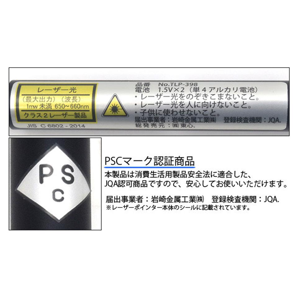 レーザーポインター パワーポイント 小型 ペン型 レーザー ポインター PSC 日本製