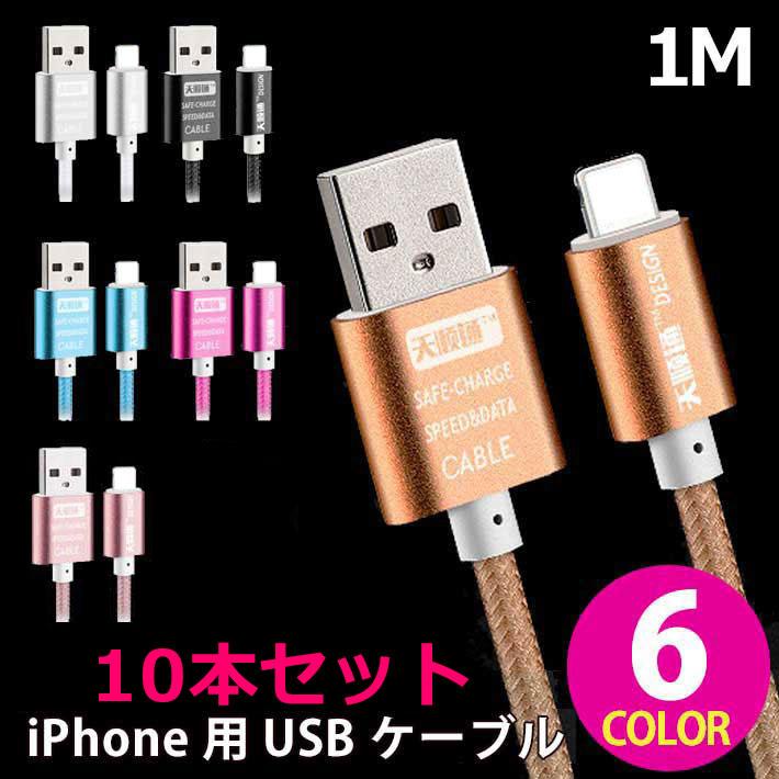 充電ケーブル USBケーブル カラフル