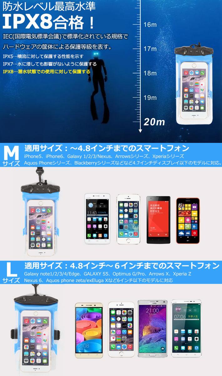 防水ケース iPhone 防水 スマートフォン スマホ スキー場 海 プール