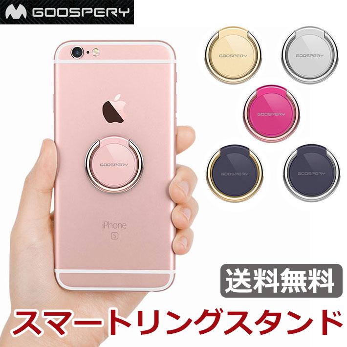 バンカーリング スマートリング リングスタンド Matchnine RING O(リングオー) バンパー スマートフォン 落下防止 iPhone 落下防止 スマホ 落下防止 ホルダー スマホスタンド リングホルダー