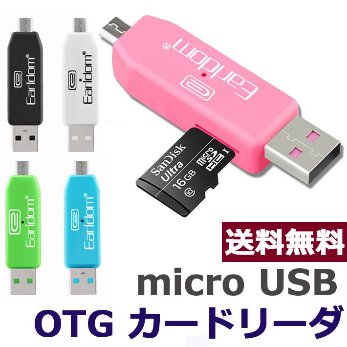 otg micro usb カードリーダー sdカード