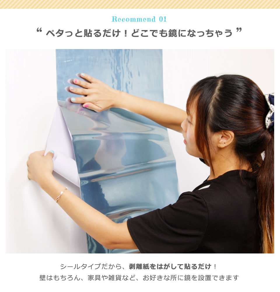 ミラーシール 割れない鏡 50cm×100cm