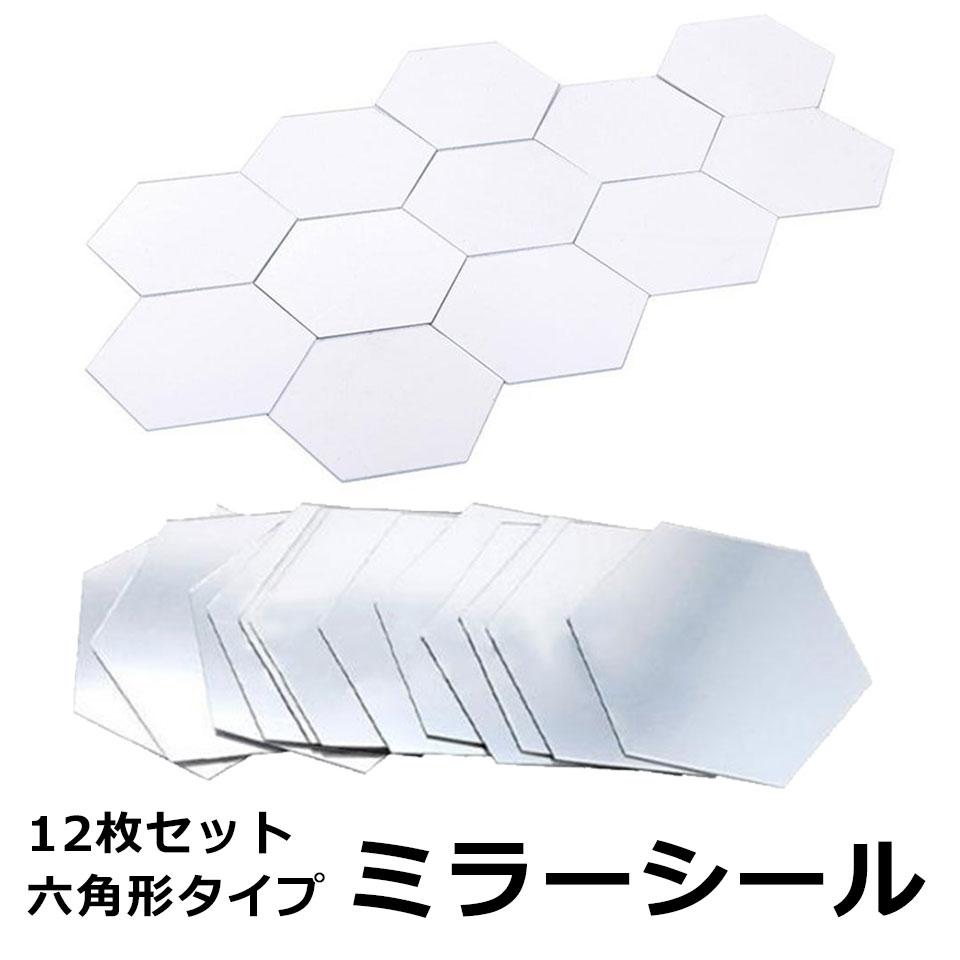 割れないミラーウォールステッカー 六角形 の通販 ケイララ