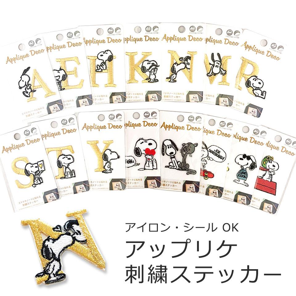 楽天市場 スヌーピー アルファベット ステッカー 刺繍 シール