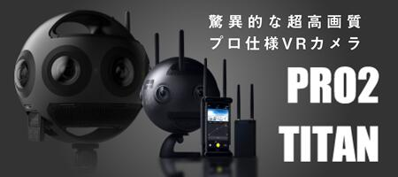 Insta360 PRO2 / TITAN