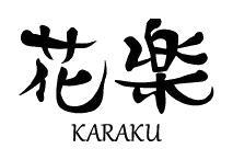 花楽 〜karaku〜