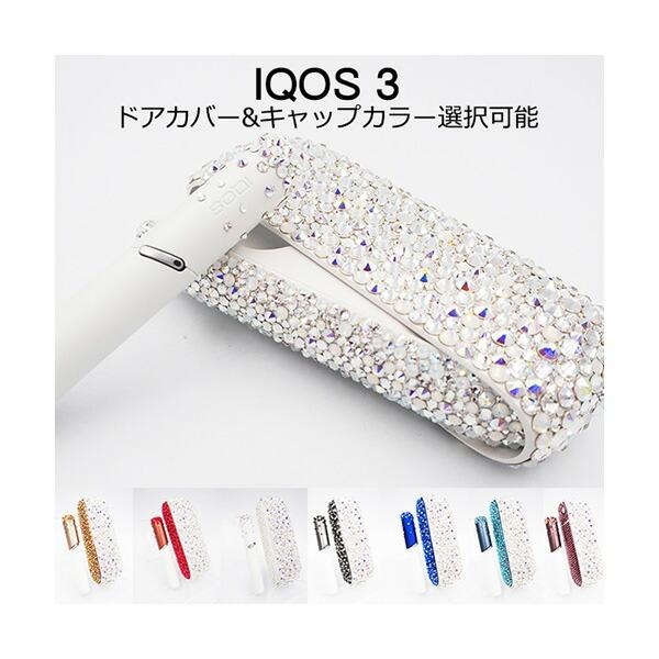 IQOS3ホワイト