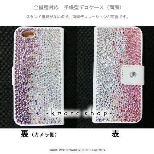 iPhone、スワロフスキーカバー