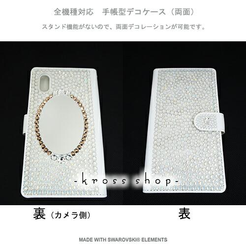 AQUOS PHONE、手帳型スワロフスキーカバー