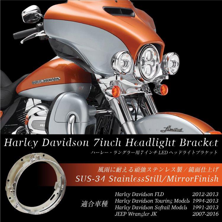 Harley-Davidson Wrangler 7 inch headlight bracket stainless steel Harley  JEEP Wrangler JK LED base fixed adapter trim _ 45433