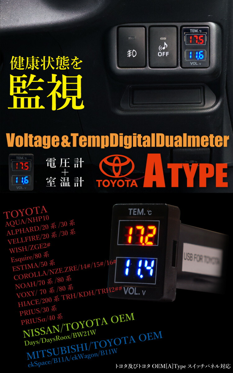 Krosslink Voltmeter Room Temperature Led Digital Toyota Nissan Nze Fuse Box Product Information