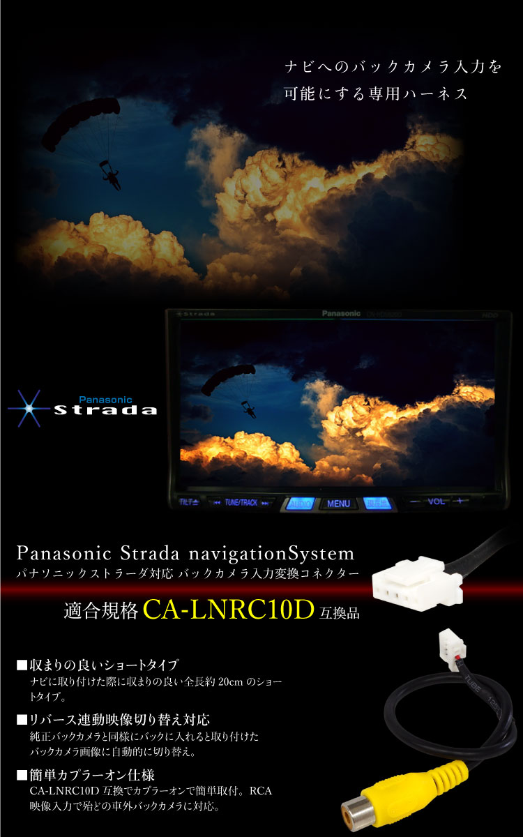 Krosslink Conversion Cable Rca Input Car Navigator Panasonic Wiring Devices Philippines Product Information