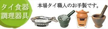 タイ食器・調理器具